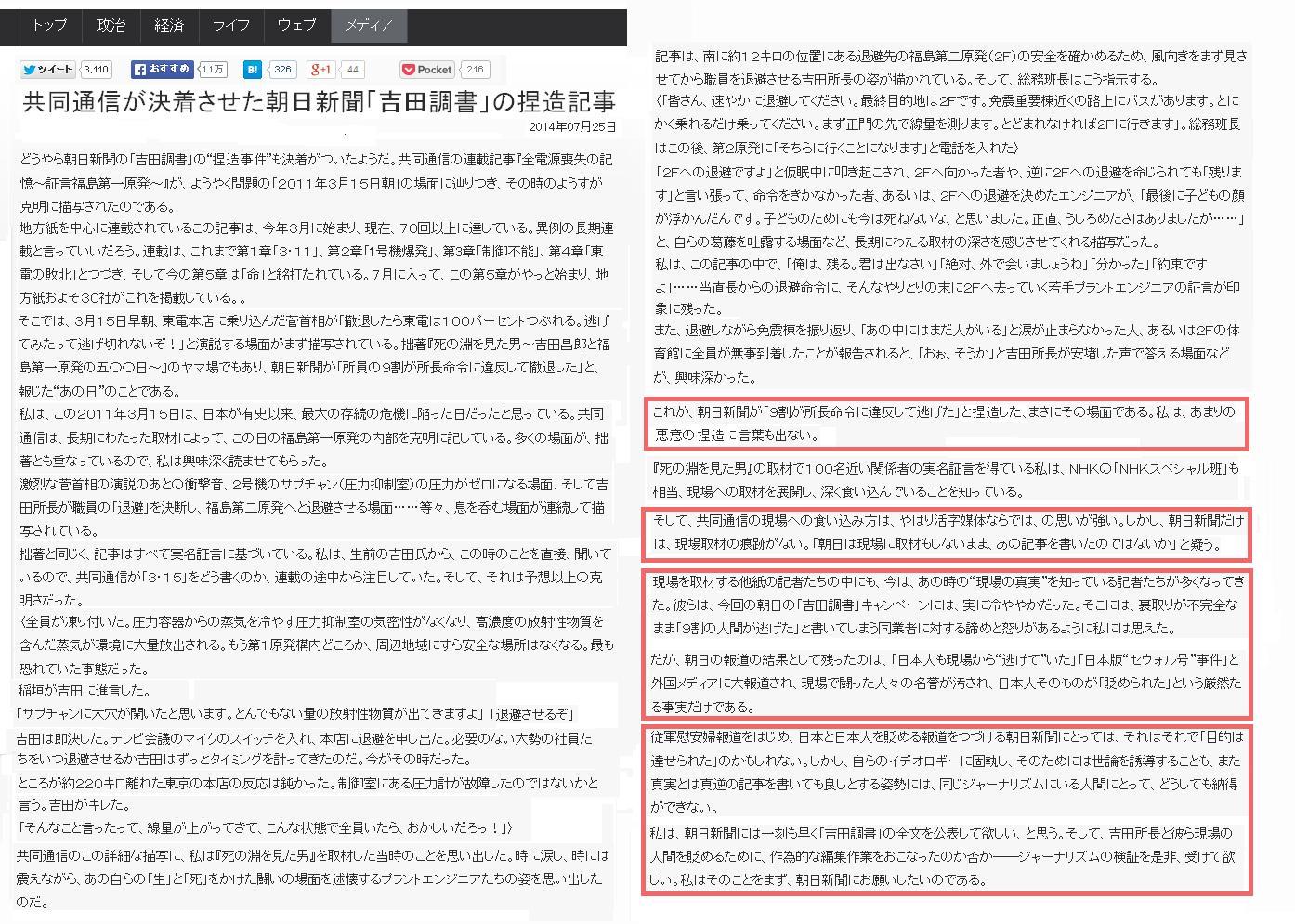 【慰安婦大誤報】 朝日新聞は日本の国民にどれだけの実害を与えたのかYouTube動画>27本 ->画像>157枚