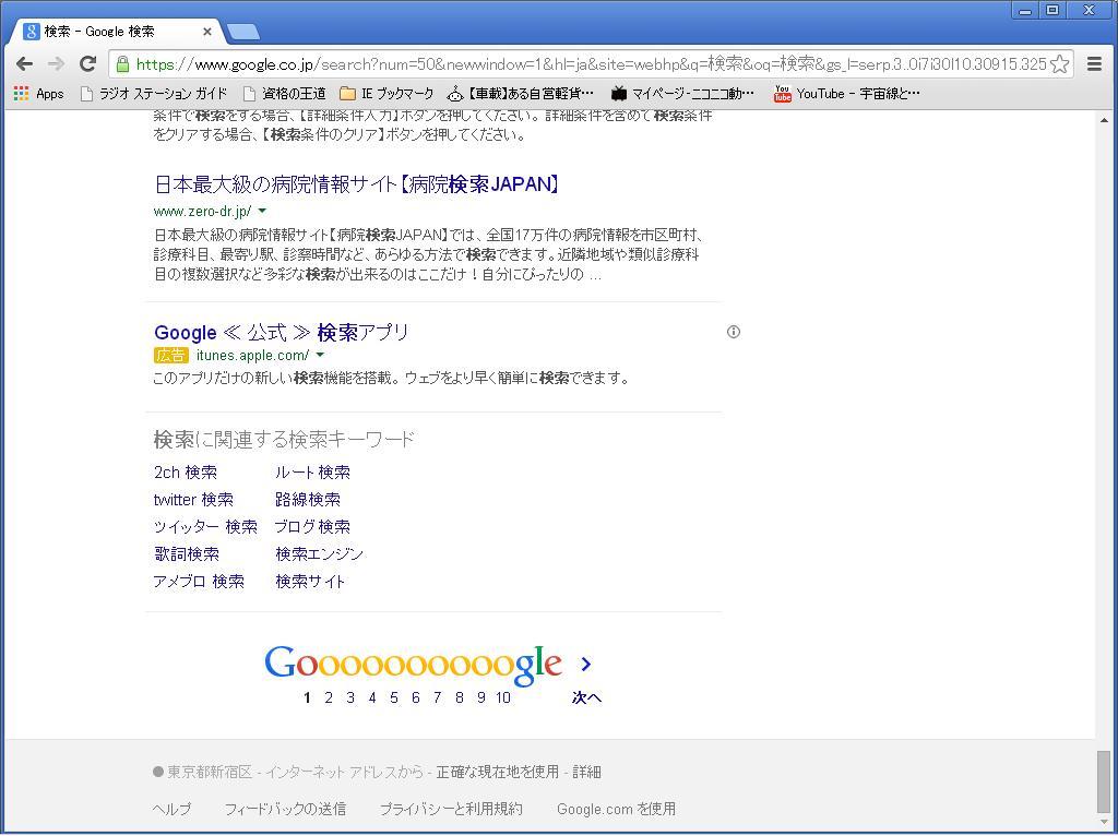 □規制解除要望□e-mobile.ne.jp(イーモバイル)専用★105->画像>5枚