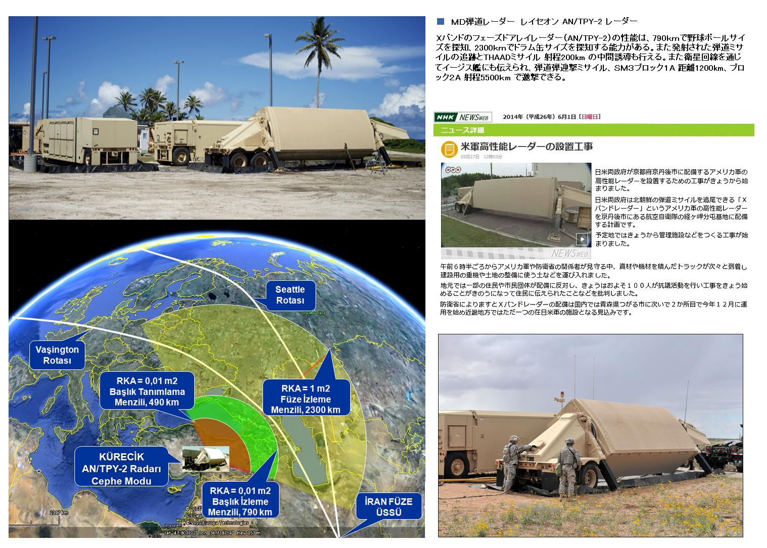 【THAAD】韓国大統領府ついに中国に反撃[8/07]©2ch.net->画像>18枚