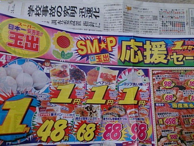 SMAPの乱22幕目 [無断転載禁止]©2ch.netYouTube動画>7本 ->画像>54枚