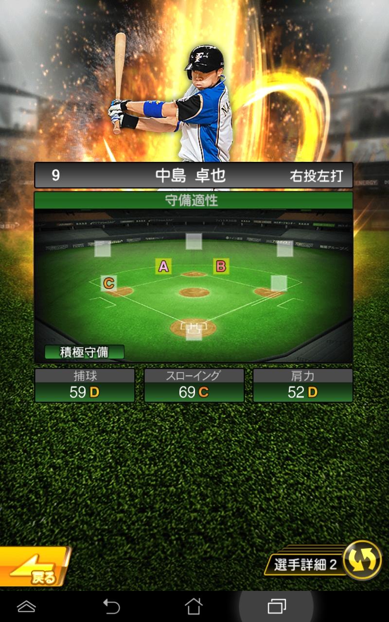 【プロスピ】プロ野球スピリッツA part346 [無断転載禁止]©2ch.net->画像>138枚