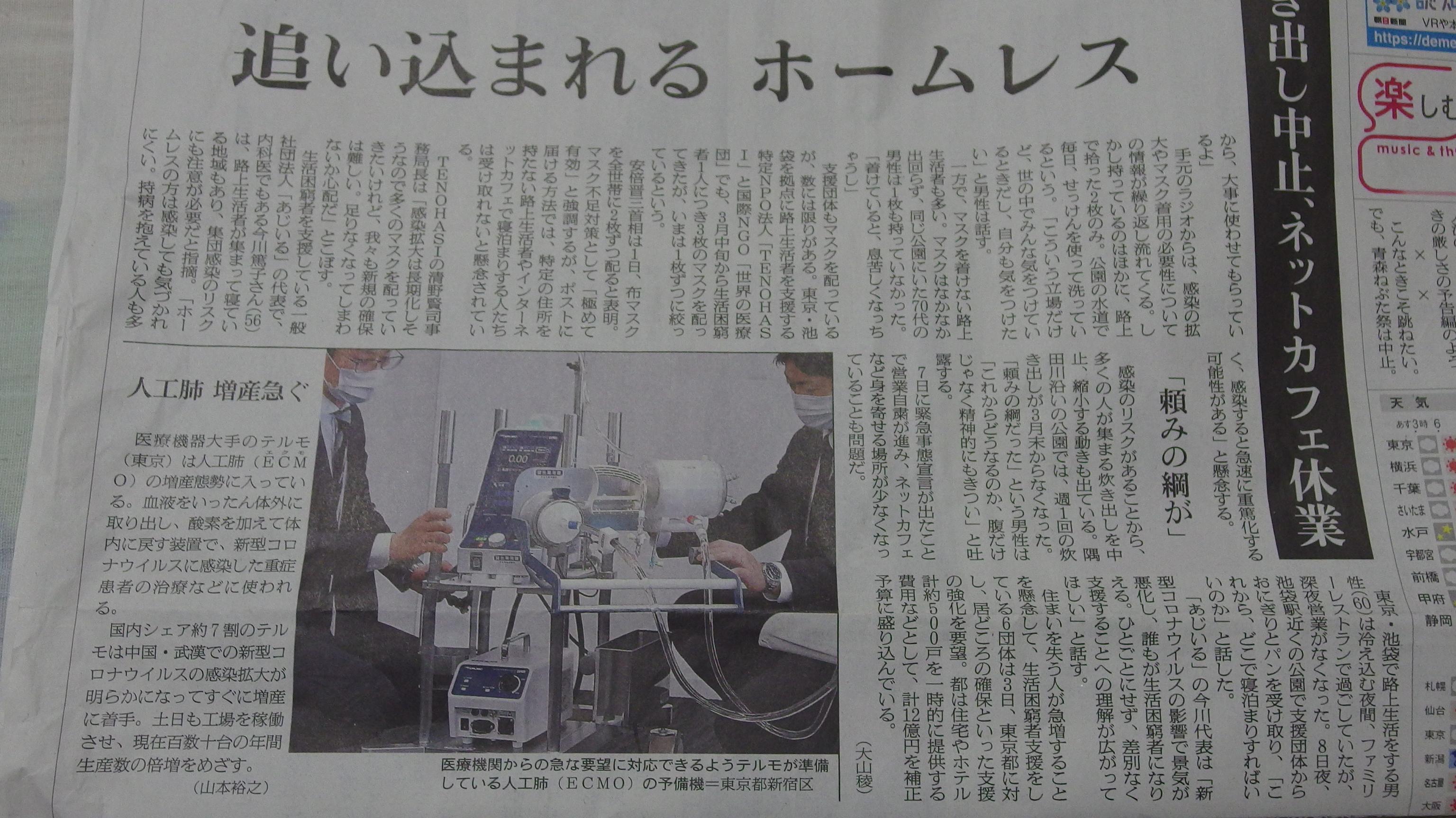 朝日新聞 「『東京脱出』というハッシュタグが拡散されている」 → 調査したらフェイクニュースだった ->画像>8枚